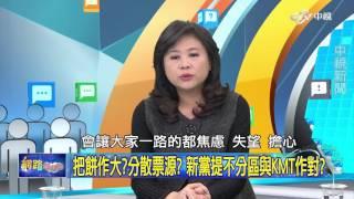 網路酸辣湯11/26完整版│中視新聞