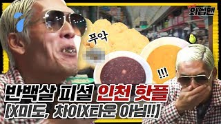 ※MA! This is retro※ Joon finds the real hot place in Incheon | Wassup Man ep.36