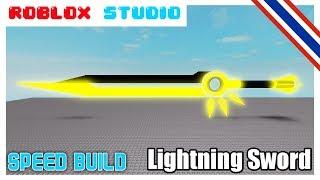 Roblox Studio - France Speed Build : Épée de foudre
