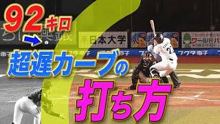 【極限】田村龍弘『92キロ 超スローカーブ』をとらえた打撃