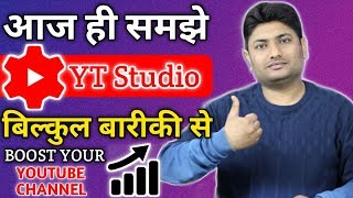 How To Use Creator Studio App | Yt Studio App Kaise Use Kare | All Features Explained