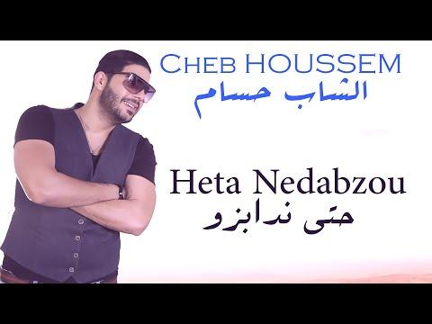 Cheb Houssem- Heta Nedabzou 2015 الشاب حسام 2015 حتى ندابزو