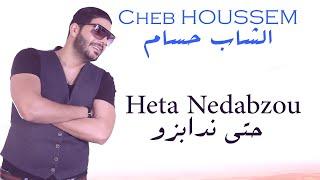 Cheb Houssem-Hkayetna Hkaya (Heta Nedabzou ) 2015 الشاب حسام 2015 حتى ندابزو