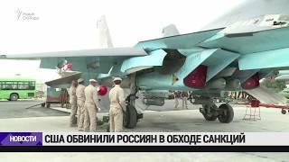 США обвинили россиян в обходе санкций против Сирии / Новости