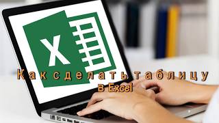 Простой способ создать таблицу в Excel