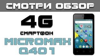 Смартфон Micromax Q401. Обзор малютки с поддержкой 4G