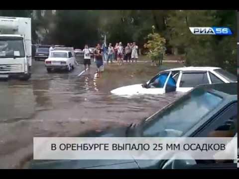 Потоп на улицах Оренбурга