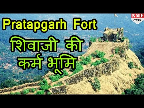 यहां Chatrapati Shivaji ने किया था अफजल खान का खात्मा !!!
