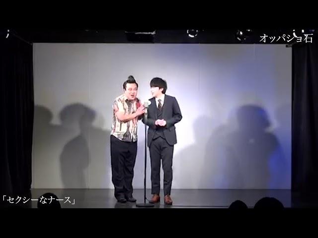 【オッパショ石】漫才「セクシーなナース」2020.12.17(木)ケイダッシュステージゴールドライブより