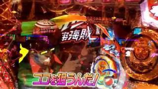 CRFモーレツ宇宙海賊 Special ダーツチャレンジ モーレツ宇宙海賊 検索動画 50