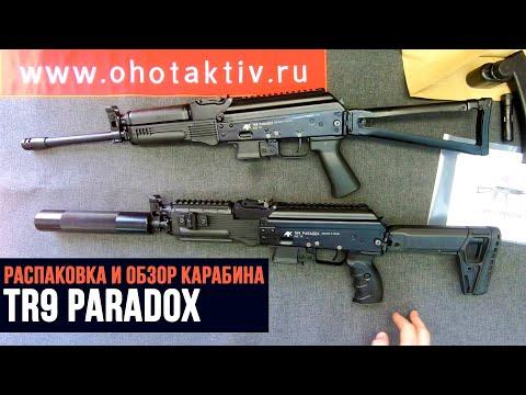 Распаковка и обзор карабина TR9 PARADOX в калибре 345ТК. Сайга 9 по гладкой лицензии.