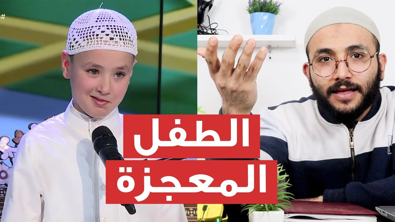 الطفل المعجزة - محمد صلاح رمال | أعجز الفصحاء والبلغاء | أسامة البهنسي