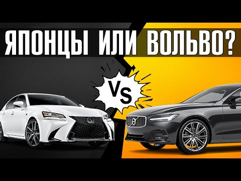 Японцы или Вольво? // Обзор Вольво S80, Вольво S90  и Лексус ES200
