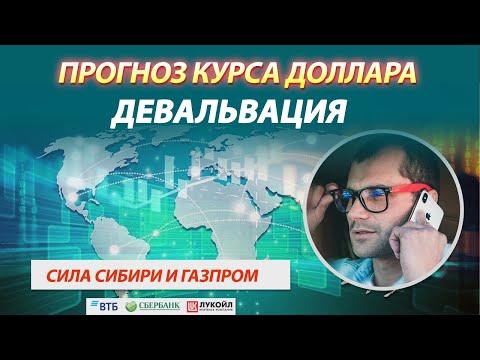 Девальвация рубля началась. Газпром построил Силу Сибири
