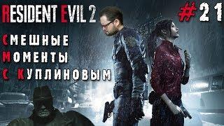 СМЕШНЫЕ МОМЕНТЫ С КУПЛИНОВЫМ #21 - Resident Evil 2 Remake #1 (СМЕШНАЯ НАРЕЗКА)