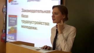 Урок обществознания Баркиной М.Н. (11А класс)