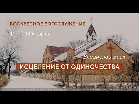 Прямая трансляция Воскресного Богослужения (часть2) 14.02.21. Церковь ЕХБ Истра