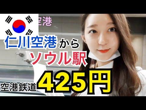 【韓国】安く移動するなら!仁川空港からソウル駅までの行き方!【韓国 地下鉄】