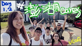【Annie】Unintentionally, four years passed.. #PenghuCares! Vlog Day 1.2 (Us Again!)