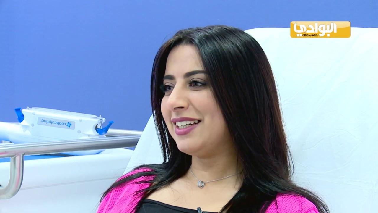 عيادة البوادي | الحلقة الرابع| الجراحات التجميلية
