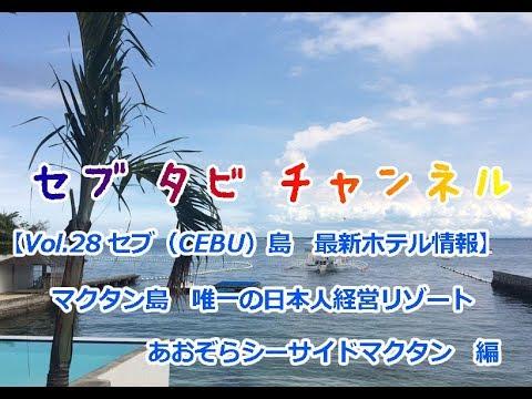 Vol28 セブCEBU島最新ホテル情報 マクタン島 唯一の 日本人経営リゾート あおぞらシーサイドマクタン 編