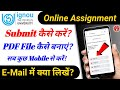 Assignment Online Submit कैसे करें    How to Submit IGNOU Assignments Through Email   June Exam 2020