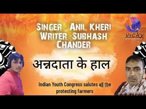 अनदाता-के-हाल//-new-kisaan-song-//-anil-kheri-//-subhash-chandra//-new-kisaan-song-2021