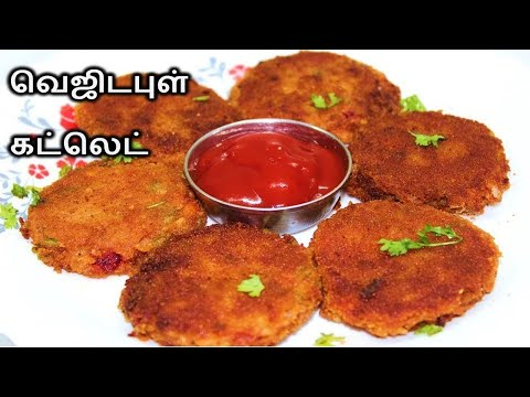 வெஜிடபுள் கட்லெட் | Vegetable Cutlet Recipe In Tamil | How To Make Cutlet In Tamil | Sweets Snacks