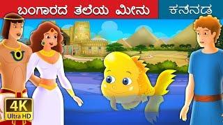 ಬಂಗಾರದ ತಲೆಯ ಮೀನು | Kannada Stories | Kannada Fairy Tales