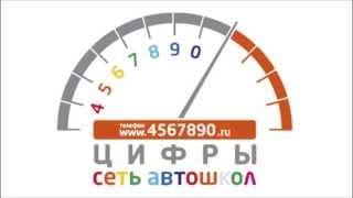 Автошкола Цифры(, 2014-06-04T11:50:27.000Z)