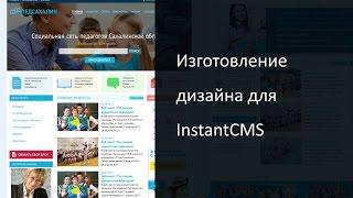 Изготовление дизайна для InstantCMS