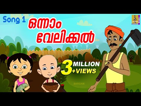ഒന്നാം വേലികൾ - A song from Punnara Malayalam Kids Animation Movie