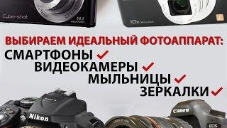 Идеальный фотоаппарат: сравниваем смартфоны/мыльницы/зеркалки/хэндикамы(Как выбрать действительно идеальный фотоаппарат? Какое устройство будет максимально удобным, легким, комп..., 2015-09-06T10:15:46.000Z)