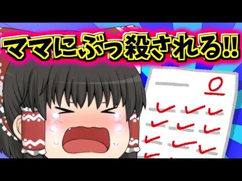 【ゆっくり茶番】ママにぶっ殺される!!_前編