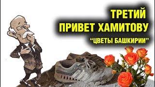 'Третий привет Хамитову: Цветы Башкирии'. 'Открытая Политика' Специальный репортаж.