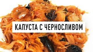 ПП Тушеная капуста с черносливом - Бюджетное правильное питание