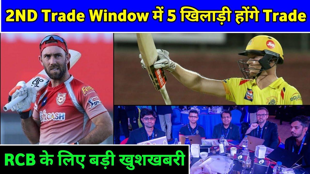 IPL 2021 - These 5 Player Trade , Royal Challengers Bangalore {RCB} Good News IPL 2021