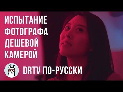 DRTV по-русски: Фэн Юй - Испытание дешевой камерой