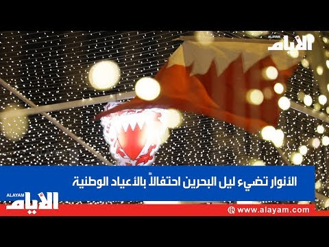 الا?نوار تضيء ليل البحرين احتفالاً بالا?عياد الوطنية  - نشر قبل 3 ساعة