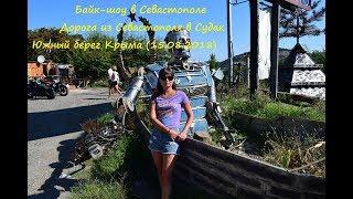 Байк-шоу в Севастополе, Южный берег Крыма проездом(Крым, 15.08.2018)