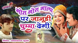 राजस्थानी  DJ Song 2017 !! जानुडी चुम्मा देगी सोंग 2017 !! new rajsthani Dj Song