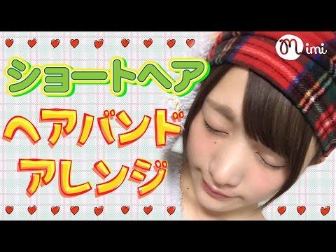 【ヘアアレンジ】ショートヘアーのヘアバンド付け方 こいずみさき編 -How to hair arrange-♡mimiTV♡