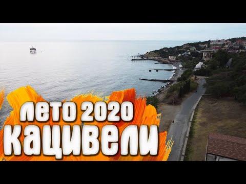 Кацивели лето 2020 Крым