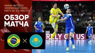 03 10 2021 Бразилия Казахстан Матч за 3 е место