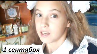 Vlog:1 сентября/Я командир класса/Завтра уроки:(