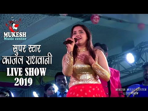 #काजल राघवानी स्टेज शो 2019|| 💕#kajal ragwani stage show💋#Mukesh music center