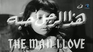 Video Haza Al Ragol Oheboh Movie | فيلم هذا الرجل أحبة download MP3, 3GP, MP4, WEBM, AVI, FLV November 2017