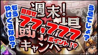 【アークザラッドR】闘技場AP77,777ポイント目指そう?!【イベント】