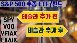 테슬라 포함 전후 SP500 펀드, ETF 의 비포애프…