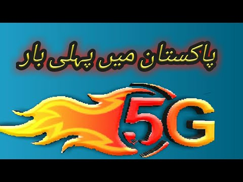 5g Mobile Phone In Pakistan|Techno Help
